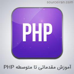 آموزش مقدماتی تا متوسطه PHP