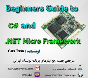 Beginners Guide to Csharp and Dot NET-[www.sourceiran.com]