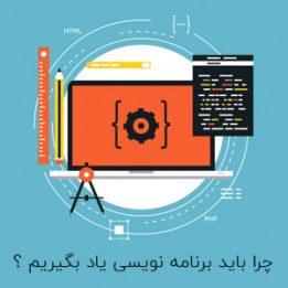 فواید یادگیری برنامه نویسی