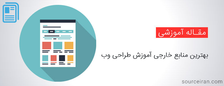 بهترین منابع خارجی آموزش طراحی وب