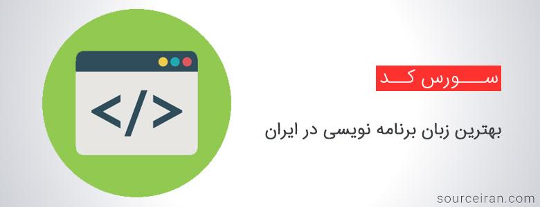 بهترین زبان برنامه نویسی در ایران