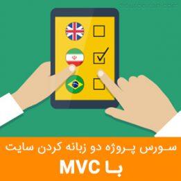 سورس پروژه دو زبانه کردن سایت با MVC