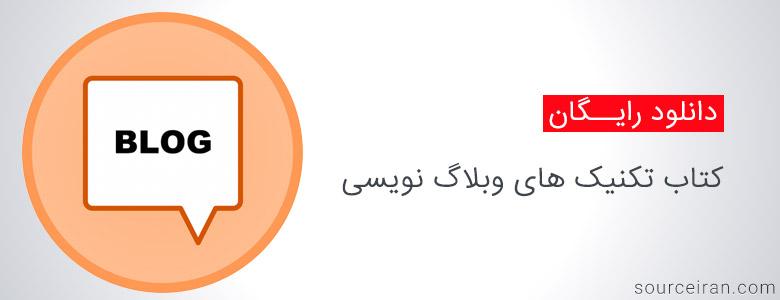 کتاب تکنیک های وبلاگ نویسی