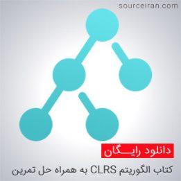 کتاب الگوریتم CLRS به همراه حل تمرین