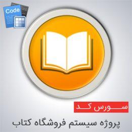 سورس پروژه سیستم فروشگاه کتاب به زبان سی شارپ