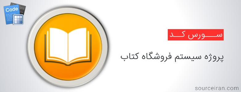سورس پروژه سیستم فروشگاه کتاب