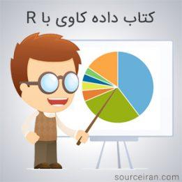 کتاب داده کاوی با R