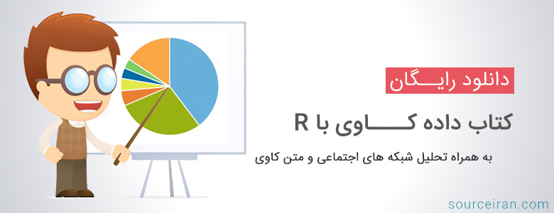 دانلود کتاب داده کاوی با R