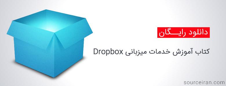 کتاب آموزش خدمات میزبانی Dropbox