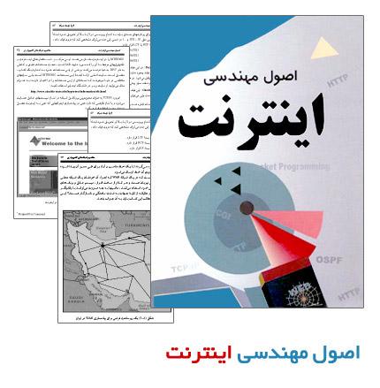 Book Farsi Mohandesi Internet Sourceiran.com  دانلود کتاب مهندسی اینترنت به زبان فارسی