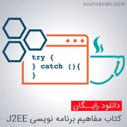 کتاب مفاهیم برنامه نویسی J2EE