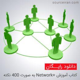 کتاب آموزش +Network