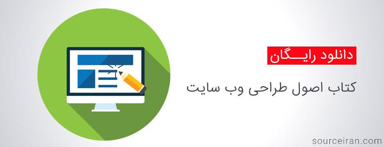 کتاب اصول طراحی وب سایت