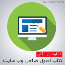 Book Principles of Website Design in Farsi