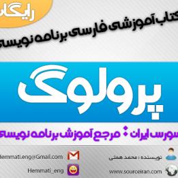 دانلود کتاب آموزش برنامه نویسی پرولوگ به زبان فارسی