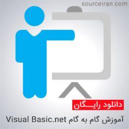 کتاب آموزش گام به گام Visual Basic.net