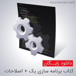 آموزش کتاب برنامه سازی یک