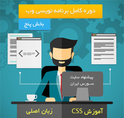 Book mastering css free sourceiran.com  آموزش جامع css
