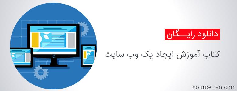 کتاب آموزش ایجاد یک وب سایت