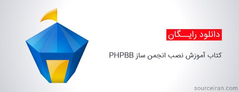 کتاب آموزش نصب انجمن ساز PHPBB