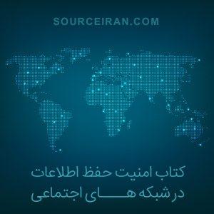 کتاب راه های حفظ امنیت اطلاعات در شبکه های اجتماعی