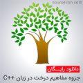 جزوه مفاهیم درخت در زبان سی پلاس پلاس