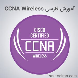 Books Persian CCNA Wireless training