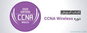 کتاب آموزش فارسی CCNA Wireless