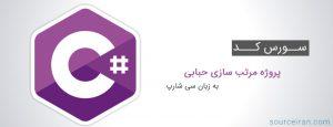 سورس کد پروژه مرتب سازی حبابی به زبان سی شارپ