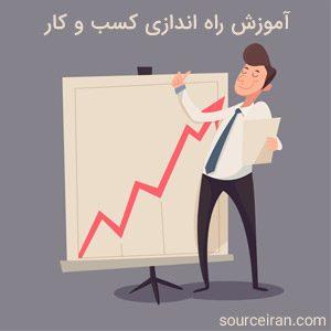 آموزش راه اندازی کسب و کار