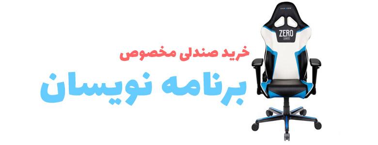 خرید صندلی مخصوص برنامه نویسان