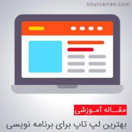 Buy proper programming laptop