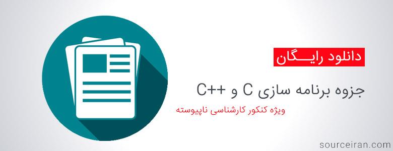 جزوه برنامه سازی C و C P P