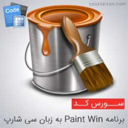 Paint Win به زبان سی شارپ