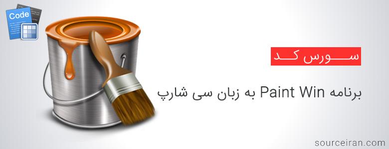 سورس کد برنامه Paint Win به زبان سی شارپ