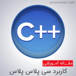 موارد استفاده از زبان سی پلاس پلاس