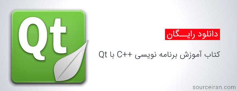 کتاب آموزش برنامه نویسی سی پلاس پلاس با Qt