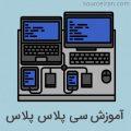 آموزش برنامه نویسی سی پلاس پلاس به زبان ساده