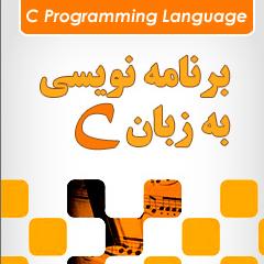 برنامه نویسی C