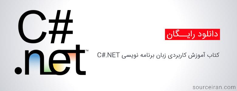 کتاب آموزش کاربردی زبان برنامه نویسی C#.NET