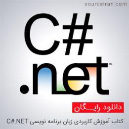 کتاب آموزش زبان برنامه نویسی C#.NET