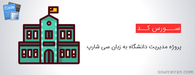 سورس پروژه مدیریت دانشگاه به زبان سی شارپ