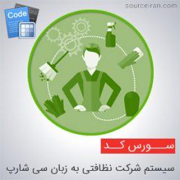 سورس پروژه سیستم شرکت نظافتی به زبان سی شارپ