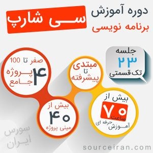 فیلم آموزش سی شارپ به زبان فارسی