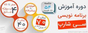 آموزش سی شارپ به زبان فارسی