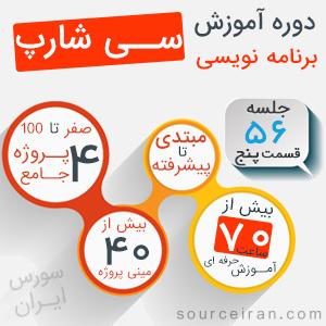 C Sharp Programming Training Session 56 Part 5 Sourceiran.com  دوره آموزشی برنامه جذاب و جالب و خوب نویسی سی شارپ #C   جلسه ۵۶ پارت۵