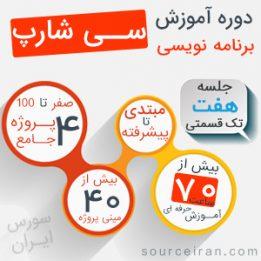 آموزشی برنامه نویسی سی شارپ به زبان فارسی