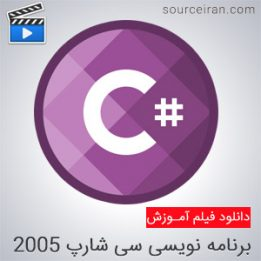 C Sharp Programming Tutorial 2005