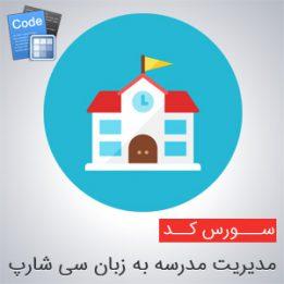 سورس مدیریت مدرسه به زبان سی شارپ