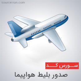 سورس صدور بلیط هواپیما به زبان سی شارپ و دیتابیس SQL